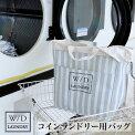 「W/DLAUNDRYランドリーバッグ」【洗濯バッグ洗濯ネットランドリーネット洗濯収納コインランドリー衣類収納キャリーバッグ大洗濯カゴ運ぶ】