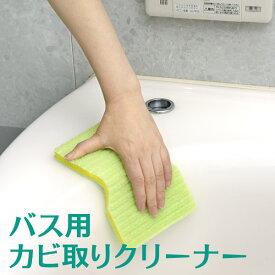 「サンコー バス用カビ取りクリーナー」【バスルーム タイル カビとり 浴槽洗い お風呂掃除 大掃除 梅雨 カビ掃除】