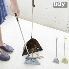 ほうき ちりとり セット おしゃれ「tidy ティディ スウィープ」全3色【ホウキ チリトリ セット シンプル 玄関 室内 ほうき ちりとり セット テラモト 大 箒 ほうき 屋内 おしゃれ】