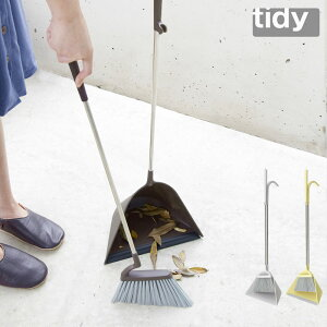 【LINEでクーポン】 ほうき ちりとり セット おしゃれ「tidy ティディ スウィープ」全3色【ホウキ チリトリ セット シンプル 玄関 室内 ほうき ちりとり セット テラモト 大 箒 ほうき 屋内 お