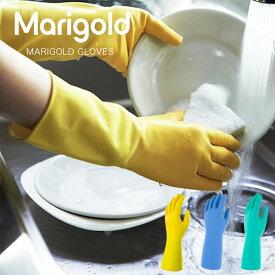 「マリーゴールド キッチン用/バスルーム用/敏感肌用」【マリーゴールド 手袋 ゴム手袋 l サイズ 種類 黄色 みどり ブルー おしゃれ かわいい おすすめ ガーデニング 手袋 家事 ゴム手袋】