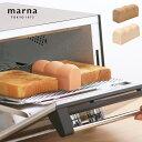 「マーナ トーストスチーマー」パン型 k712【トースター キッチン おしゃれ トーストスチーマー ホワイト パン 食パン…