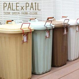 【LINEでクーポン】 「ペール×ペール 60L」全6色【PALE X PAIL 60L ゴミ箱 PALExPAIL PALE×PAIL ふた付き ゴミ箱 屋外 ゴミ箱 分別 ごみ箱 見えない ダストボックス 屋外 ゴミ箱 屋外用 大型 45Lゴミ袋 ゴミ箱 45リットル ダストボックス おしゃれ 北欧】