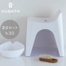 2点セット「HUBATH(ヒューバス)ウォッシュボール&バススツール30cm」ホワイト風呂イス・洗面器セット【風呂椅子洗面セットシンプルバス椅子バスチェアおしゃれインテリア】