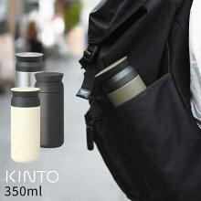 「KINTOトラベルタンブラー350m」【キントータンブラーコーヒー保温保冷蓋付き水筒直飲みステンレス水筒洗いやすいタンブラー保温持ち運び】