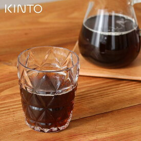 【LINEでクーポン】 プラスチック コップ 「KINTO TRIA(トリア) タンブラー」300ml【キントー おしゃれ コップ プラスチック 歯磨きコップ うがいコップ コップ 割れない】
