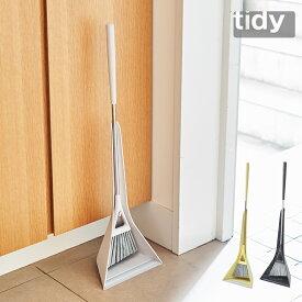 【LINEでクーポン】 ほうき ちりとり セット おしゃれ「tidy ティディ スウィープコンパクト」全3色【ホウキ チリトリ セット シンプル 玄関 室内 ほうき ちりとり セット テラモト 箒 ほうき 屋内 おしゃれ】
