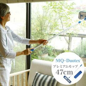 【LINEでクーポン】「MQ Duotex エムキューデュオテックス プレミアムモップ セット 47cm ブルー」モップとモップクロスのセット【mqモップ お掃除クロス マイクロファイバークロス グッズ 大掃除 モップ ダスター 業務用 窓 掃除道具】