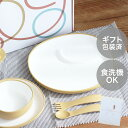 【LINEでクーポン】 「KINTO ボンボ 6点セット ギフト包装済」BONBO【ギフト おしゃれ 出産祝い 女の子 男の子 食器 …