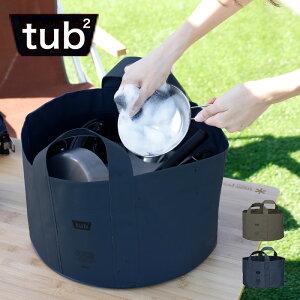 【LINEでクーポン】 「TUBTUB 畳める桶 18L」【バケツ 折りたたみ タブタブ ラウンド コンパクト バケツ 軽量 ターポリン バケツ おしゃれ 洗い桶 持ち手付き 桶 キャンプ シンク アウトドア レ