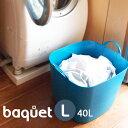 【LINEでクーポン】 「スタックストー バケット L」全7色【洗濯かご ランドリーバスケット 収納 おしゃれ 洗濯カゴ お…