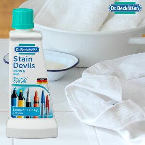 【LINEでクーポン】 シミ取り 衣類用「ドクターベックマン ステインデビルス 5」ボールペン・クレヨン用【Dr.Beckmann シミ抜き 洗濯 液体洗剤 Stain Devils ランドリーケア 衣替え】
