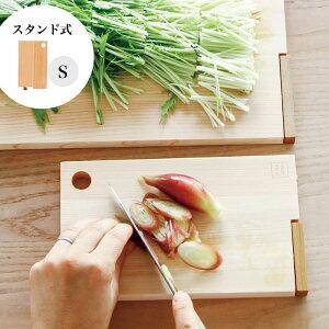 【LINEでクーポン】 「STYLE JAPAN ひのきのまな板 スタンド式 S」【ひのき まな板 ヒノキ 土佐龍 軽い 薄い 小 小さい キャンプ BBQ アウトドア 木製 カッティングボード ミニ】