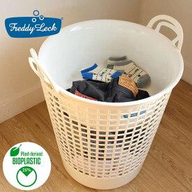 【LINEでクーポン】 洗濯かご 「フレディレック ランドリーバスケットビッグ&ウォッシュタブセット」【ランドリーバスケット シンプル フレディレック ランドリーバスケット おしゃれ 洗濯かご たらい 洗濯カゴ 白 フレディレック】