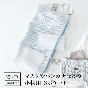 【LINEでクーポン】 「W/D LAUNDRY ランドリーネット マスク用 3ポケット」【マスク 洗濯ネット かわいい ランドリーネット 旅行 洗濯 ネット 洗濯用品 衣類 守る 型くずれ 防止 おしゃれ 小】