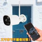 防犯カメラネットワークカメラIPカメラ屋外無線Wi-Fi録画Webカメラ簡単設定【送料無料】