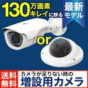 防犯カメラ 監視カメラ 130万画素 AHD 防犯カメラ ランキング 家庭 事務所の防犯 モーションセンサー iPhone ipad【防…