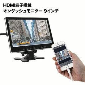 【送料無料】オンダッシュモニター 9インチ HDMI搭載各種ブラケット対応 リアモニター フロントモニター ヘッドレスト 安心1年保証