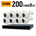 防犯カメラ 監視カメラ 8台 録画 セット 200万画素【送料無料】付属品全付属 2000GB 防犯カメラランキング モーション…