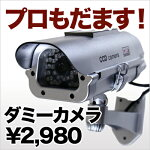 防犯カメラダミー防犯カメラダミーカメラダミー防犯カメラ監視カメラ威嚇LED点灯機能搭載