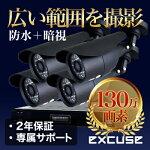 防犯カメラ防犯カメラ監視カメラ録画装置セット