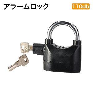 自転車 鍵 自転車鍵/アラーム 防犯に最適なアラームロック