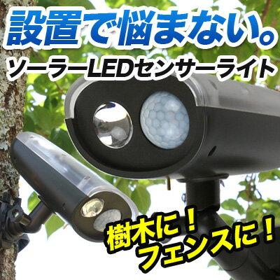 【いつでもポイント10倍&送料無料】センサーライト 屋外 ソーラー led LED【アタッチメントが豊富!木に取り付け可能】設置場所に困らない!今までなかったソーラーLEDセンサーライト!防水 高輝度LED採用! 防犯カメラ専門店のセンサーライト