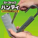 キーストックハンディ キーボックス キーストック 鍵 収納 鍵 カギ ボックス キーストックハンディ 鍵の預かり箱や鍵番人ではありません【キーストックハンディ ...
