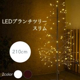 【全品ポイント5倍】クリスマスツリー LED ブランチツリー スリム ブラウン ホワイト 210cm 欧米 おしゃれ 木 枝ツリー イルミネーションライト 飾り 電飾