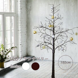 【全品ポイント5倍】クリスマスツリー LED ブランチツリー ホワイト ブラウン 180cm 欧米 おしゃれ 木 枝ツリー イルミネーションライト 飾り 電飾
