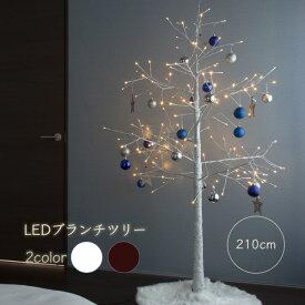 クリスマスツリー LED ブランチツリー ホワイト ブラウン 210cm 欧米 おしゃれ 木 枝ツリー イルミネーションライト 飾り 電飾