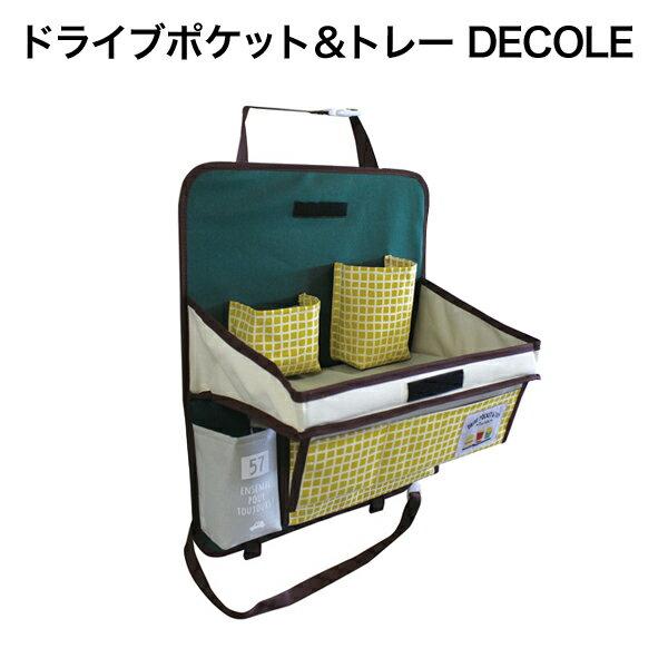 【現品限り】ドライブポケット&トレー DECOLE 収納 車内 ポケット テーブル トレー 食事 ドリンク