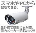防犯カメラ 監視カメラ/ネットワークカメラ「ワンタッチネットワークカメラ」iPhone、スマホ、iPad、タブレットPC、パソコン等で外出先から様子が見える!I...