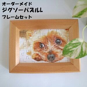 【オーダーメイド】写真から作るジグソーパズルL 木製フレームセット