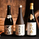 【SS限定!10%OFF!ポイント2倍!】 日本酒 飲み比べ 純米大吟醸酒 大吟醸酒 720ml 3本 セット 【送料無料】 のし・ラッピング対応可 ギフト 誕生日 プレゼント 御歳暮 御年賀