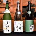 日本酒 飲み比べ 純米大吟醸酒 純米吟醸酒 1800ml 3本 セット 【送料無料】 のし・ラッピング対応可 敬老の日 ギフト …