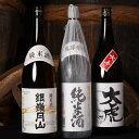 送料無料 日本酒 飲み比べ 純米酒 大辛口 1800ml 3本 セット 一升瓶 お取り寄せグルメ 山形 寒河江 酒 銀嶺月山 澤正…