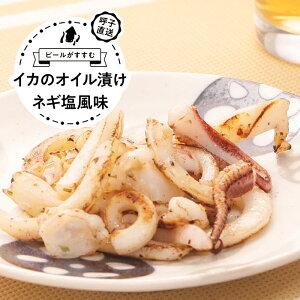 イカのオイル漬け ネギ塩風味 4パックセット/Fish-1グランプリを受賞した呼子のイカのオイル漬け。おつまみにも最適!