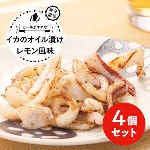 イカのオイル漬け レモン風味 4パックセット/Fish-1グランプリを受賞した呼子のイカのオイル漬け。おつまみにも最適!