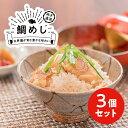 鯛めしの素 3個セット/呼子産の天然の鯛を丸ごと使った贅沢な鯛の炊き込みご飯が、ご家庭で簡単に。常温長期保存可能。
