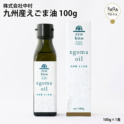 九州産えごま油100gえごまオイルえごまエゴマ国内製造無添加えごま油エゴマ油荏胡麻油エゴマオイルオメガ3脂肪酸