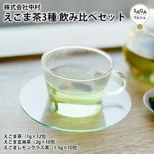 えごま茶3種 飲み比べセット ティーパック ポリフェノール ギフト 国産 佐賀県産 えごま 玄米茶 レモングラス茶 無農薬 新鮮 安心