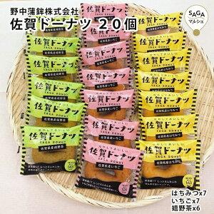 佐賀ドーナツ 3種 計20個セット はちみつ いちご 嬉野茶 九州 佐賀 佐賀県産 おやつ 子供 まとめ買い ご当地 贈り物 ギフト 冷蔵