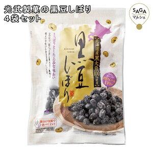 光武製菓の黒豆しぼり4袋セット