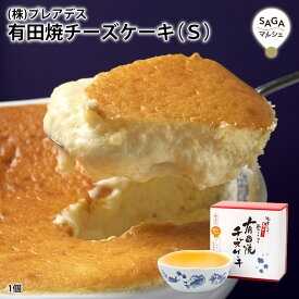 有田焼チーズケーキ(S) チーズ ケーキ 冷凍 有田焼 チーズケーキ スイーツ 有田テラス お取り寄せ ご当地グルメ ギフト 焼き物容器入り