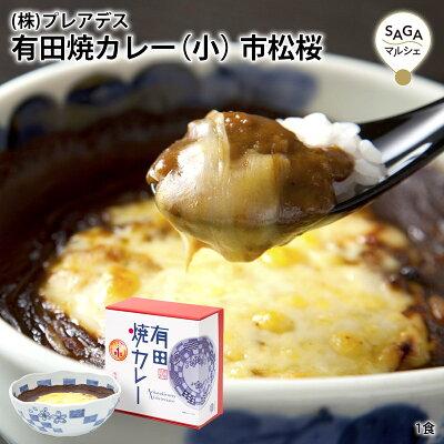 有田焼カレーレトルト28種類スパイス佐賀県産和牛