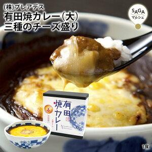 有田焼カレー 大 三種のチーズ盛り ゴルゴンゾーラ 28種類スパイスカレールー カレー 九州の駅弁 ランキング グランプリ