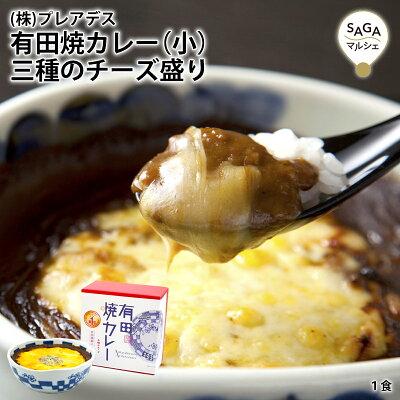 有田焼カレー(小)三種のチーズ盛りゴルゴンゾーラ
