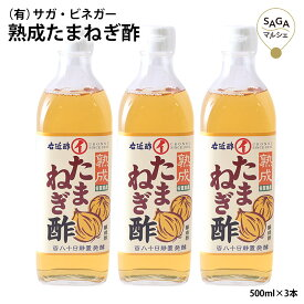 熟成たまねぎ酢 500ml×3本 醸造 熟成 たまねぎ酢 玉ねぎ たまねぎ 酢 ドリンク 佐賀県産