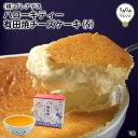 10%OFFクーポン ハローキティー有田焼チーズケーキ(S) チーズ ケーキ ハローキティ 冷凍 有田焼 チーズケーキ スイ…